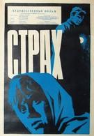 Страх (1964)