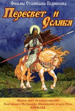 Постер фильма Пересвет и Ослябя (2010)