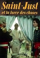 Сен-Жюст и сила обстоятельств (1975)