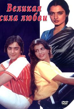 Постер фильма Великая сила любви (1984)