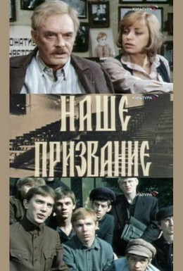 Постер фильма Наше призвание (1981)