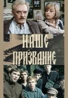 Наше призвание (1981)