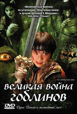 Постер фильма Великая война гоблинов (2005)
