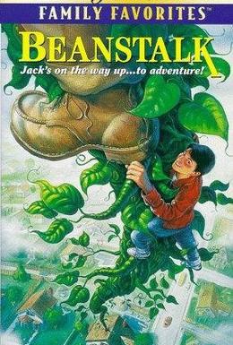 Постер фильма Джек и бобовый стебель (1994)