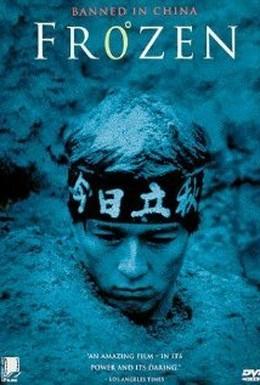 Постер фильма Замороженный (1996)