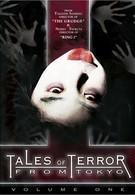 Истории ужаса из Токио (2003)