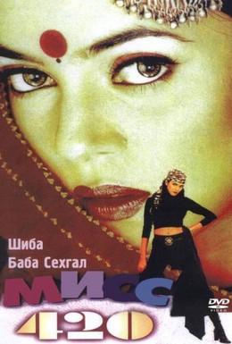 Постер фильма Мисс 420 (1998)