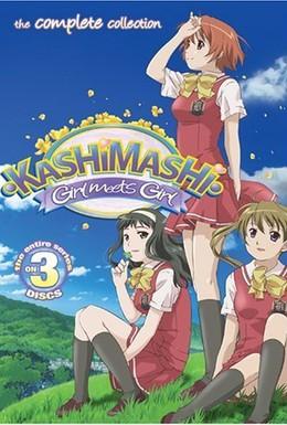 Постер фильма Касимаси: Девушка встречает девушку (2006)