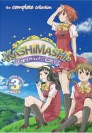 Касимаси: Девушка встречает девушку (2006)