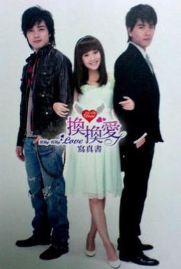Постер фильма Почему почему любовь (2007)