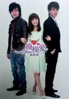 Почему почему любовь (2007)