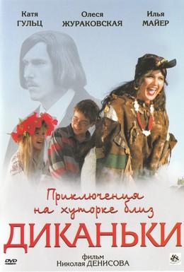 Постер фильма Приключения на хуторке близ Диканьки (2008)