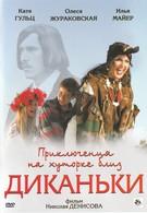 Приключения на хуторке близ Диканьки (2008)
