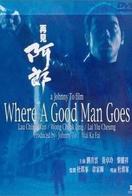 Постер фильма Путь хорошего человека (1999)