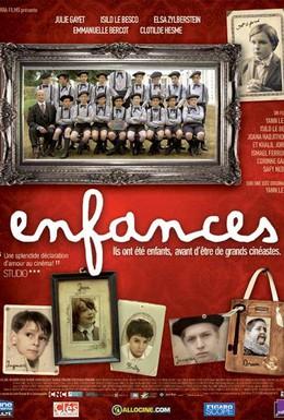 Постер фильма Детства (2007)