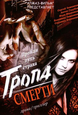 Постер фильма Тропа смерти (2006)