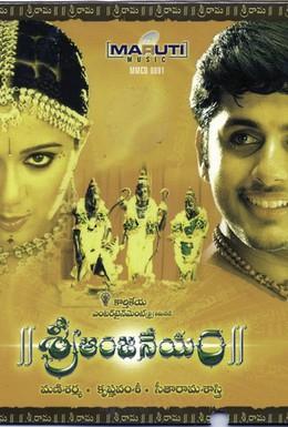 Постер фильма Шри Анджанейя (2004)