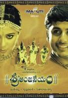 Шри Анджанейя (2004)