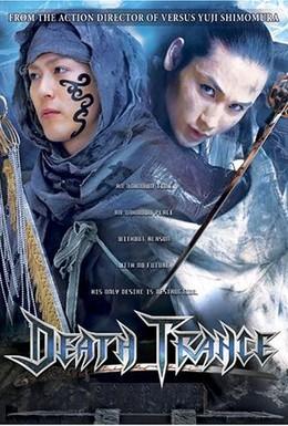 Постер фильма Смертельный транс (2005)