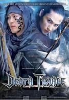 Смертельный транс (2005)