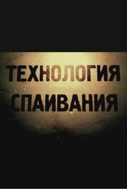 Постер фильма Технология спаивания (2012)