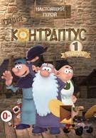 Контраптус – гений! (2009)