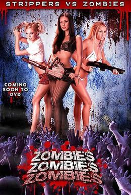 Постер фильма Зомби! Зомби! Зомби! (2008)