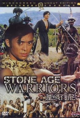 Постер фильма Воины каменного века (1991)