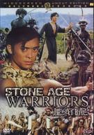 Воины каменного века (1991)