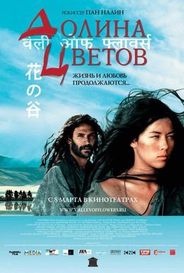 Постер фильма Долина цветов (2006)