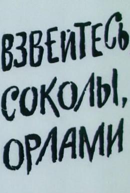 Постер фильма Взвейтесь соколы, орлами! (1991)