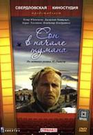 Сон в начале тумана (1994)
