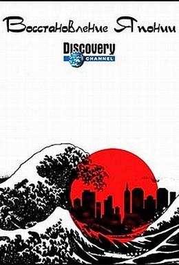 Постер фильма Восстановление Японии (2012)