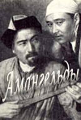Постер фильма Амангельды (1939)