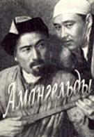 Амангельды (1939)