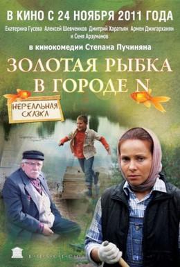 Постер фильма Золотая рыбка в городе N (2011)