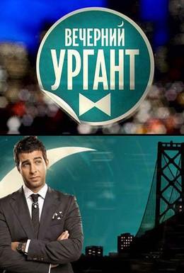 Постер фильма Вечерний Ургант (2012)