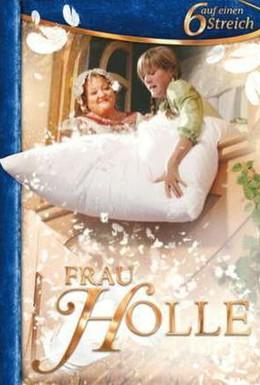 Постер фильма Госпожа Метелица (2008)
