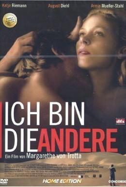 Постер фильма Я буду другой (2006)