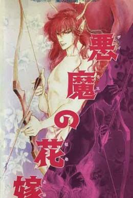 Постер фильма Невеста Деймоса: Улыбка орхидеи (1988)
