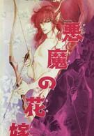 Невеста Деймоса: Улыбка орхидеи (1988)
