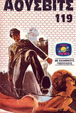 Постер фильма Женский лагерь 119 (1977)