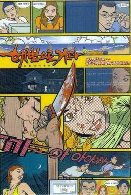 Постер фильма Кровавый пляж (2000)