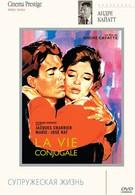 Франсуаза или супружеская жизнь (1964)