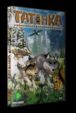 Постер фильма Татонка (2010)