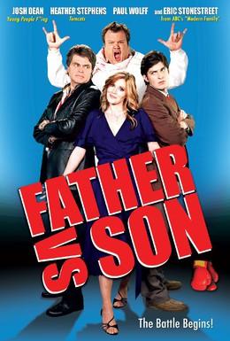 Постер фильма Отец против сына (2010)