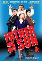 Отец против сына (2010)