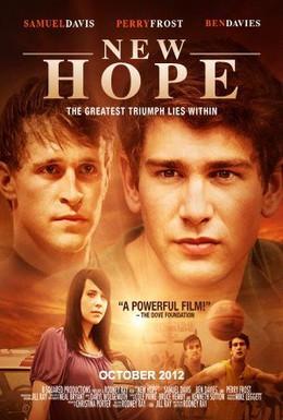 Постер фильма Новая надежда (2012)
