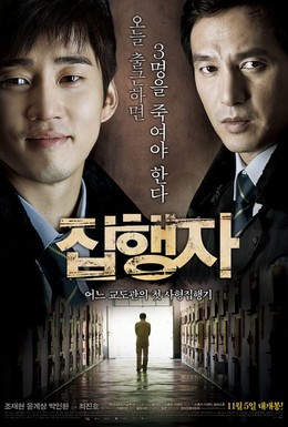 Постер фильма Палач (2009)