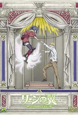 Постер фильма Крылья Рин (2005)